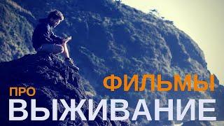 """ТОП-5 фильмов в жанре """"выживание"""""""