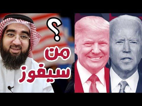 ترامب أو بايدن.. ماذا سيتغير لو فاز أحدهما في الانتخابات الأمريكية ؟؟
