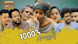 New_Eritrean_Series_movie_2020_//__1080_part_27/_1000ን_ሰማንያን_27_ክፋል