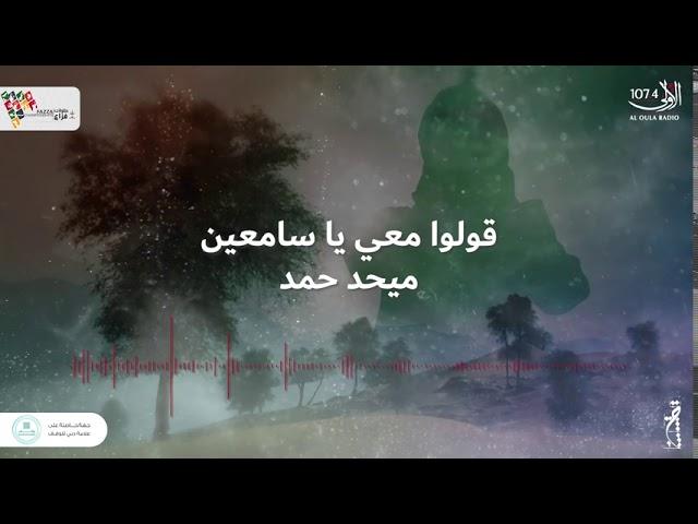 قولوا معي يا سامعين - ميحد حمد