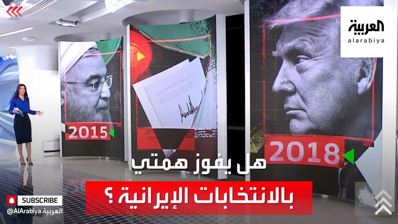 هل يحقق همتي المفاجأة ويفوز بمنصب الرئاسة في إيران؟  - نشر قبل 4 ساعة