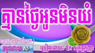 គ្មានថ្ងៃអូនមិនយំ ភ្លេងសុទ្ធ សុគន្ធកញ្ញា-Kmean Thngai Oun Min Yom-Kolabsoor
