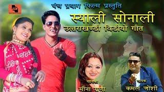 Syali Sonali Popular Song Garhwali || Meena Rana & Kamal Joshi || Song 2018