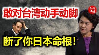 """菅义伟突然翻脸,承认台湾为""""国家"""",挑衅中国底线!中国终于开始反击了!"""