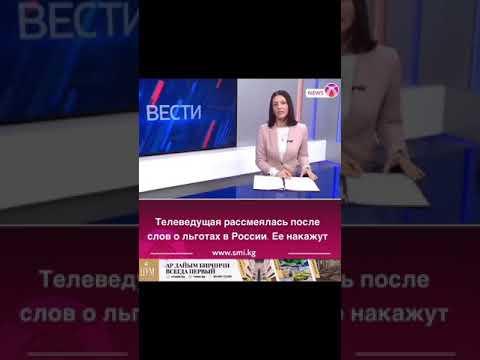 Телеведущая рассмеялась после слов о льготах в России . Её накажут   Александра Новикова