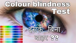 Airforce medical examination | Airforce colour blindness test | colour blindness test कैसे होता है?