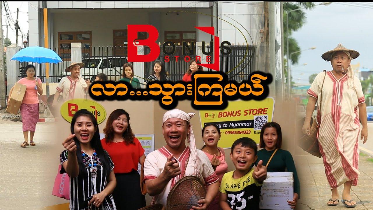 လာ  သ ြားၾကမယ္ Bonus Store စီသို႔ /ေၾကာ္ျငာ/ Official Myanmar