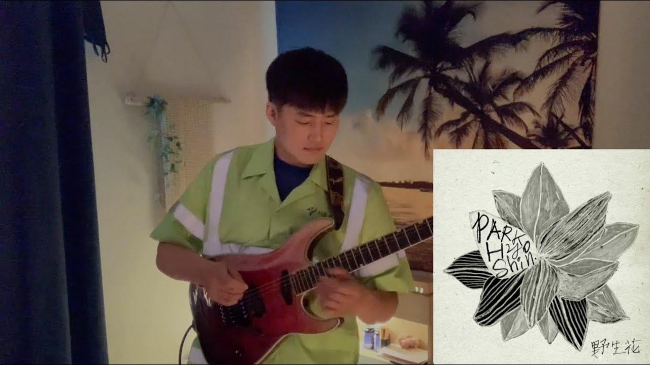 박효신 - 야생화 기타 ver