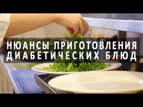 Технология приготовления диабетических блюд - Продолжительность: 4:47