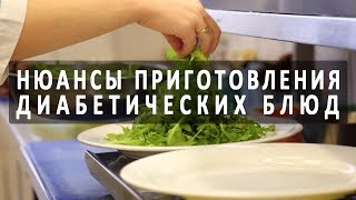 Технология приготовления диабетических блюд