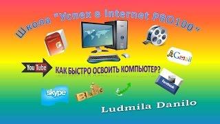 Бесплатные видеоуроки для новичков skoladensnanij С днём знаний!Школа успеха!