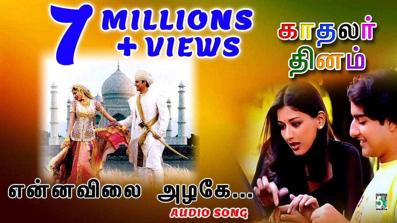 Image result for Kadhalar Dhinam Tamil Movie Ennai vilai Azhage Song Images