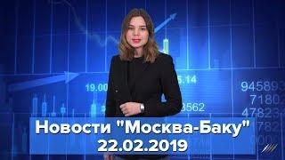 Новости с Анной Немолякиной 22 февраля: Армения оставила ОДКБ без генсека на год