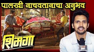 Shimmgga   Song Making   Bhushan Pradhan, Rajesh Shringarpure   Marathi Movie 2019   15th March Thumb