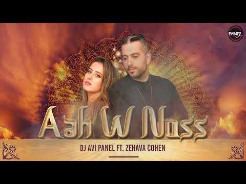 Dj Avi Panel ft Zehava Cohen - Aah W Noss (Nancy) | זהבה כהן ודיג'יי אבי פאנל