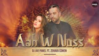 Dj Avi Panel ft Zehava Cohen - Aah W Noss (Nancy) | זהבה כהן ודיג'יי אבי פאנל