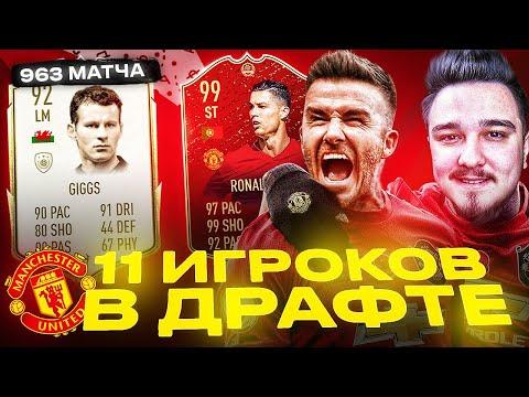 11 ИГРОКОВ МАНЧЕСТЕР ЮНАЙТЕД В ДРАФТЕ | ФУТ ДРАФТ FIFA 20