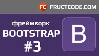 курс Bootstrap. Grid system. Container и Container fluid