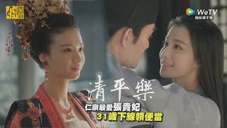 清平樂/仁宗最愛張貴妃 31歲下線領便當