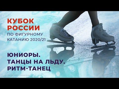 Кубок России. Юниоры. Танцы на льду.. Ритм-танец
