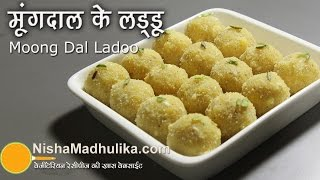 Mung Dal Ladoo Recipe - Moong Dal Laddoo - Moong Dal Ladu