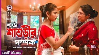 Bou Shashurir Somporko | Chotto Cinema | Mihi, Jayen Paris, Maya | Bangla Short Film 2018