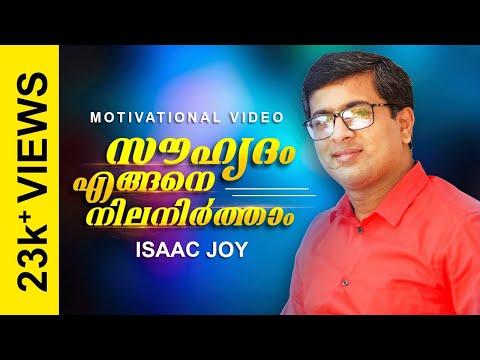 Friendship   what is friendship  Malayalam  Inspirational & Motivational VideoBy Isaac Joy
