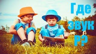 Научить ребенка говорить букву р дома занятия? Научить ребенка говорить р видеоурок.