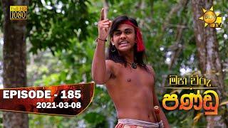 Maha Viru Pandu | Episode 185 | 2021-03-08 Thumbnail