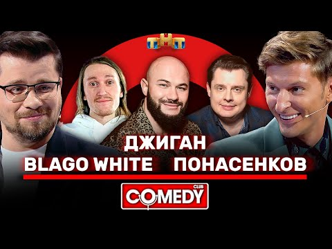 Камеди Клаб Джиган, Blago White, Понасенков, Харламов, Воля