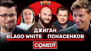 Камеди Клаб Джиган Blago White Понасенков Харламов Воля
