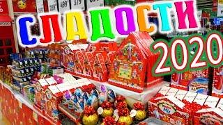 ОБЗОР СЛАДОСТИ 🎄🎅🍬 ОКЕЙ сравнение АШАН 2020 подарки Что подарить  к новому году Наборы НОВЫЙ ГОД