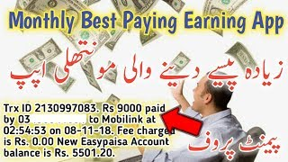 Best Monthly Earning Application || Mahana 9,000 rupe kamaye Asani sy