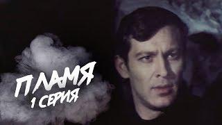 ПЛАМЯ | 1 серия | Военная драма | HD | ЗОЛОТО БЕЛАРУСЬФИЛЬМА