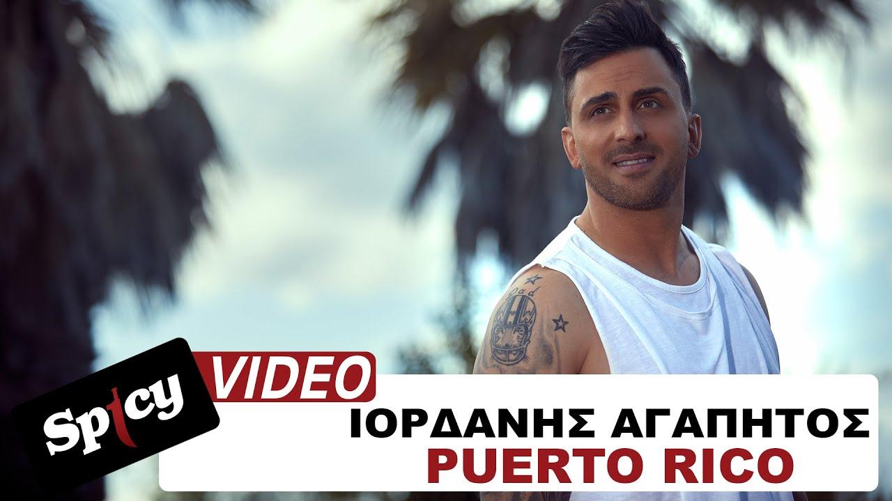 Ιορδάνης Αγαπητός - Puerto Rico - Official Music Video