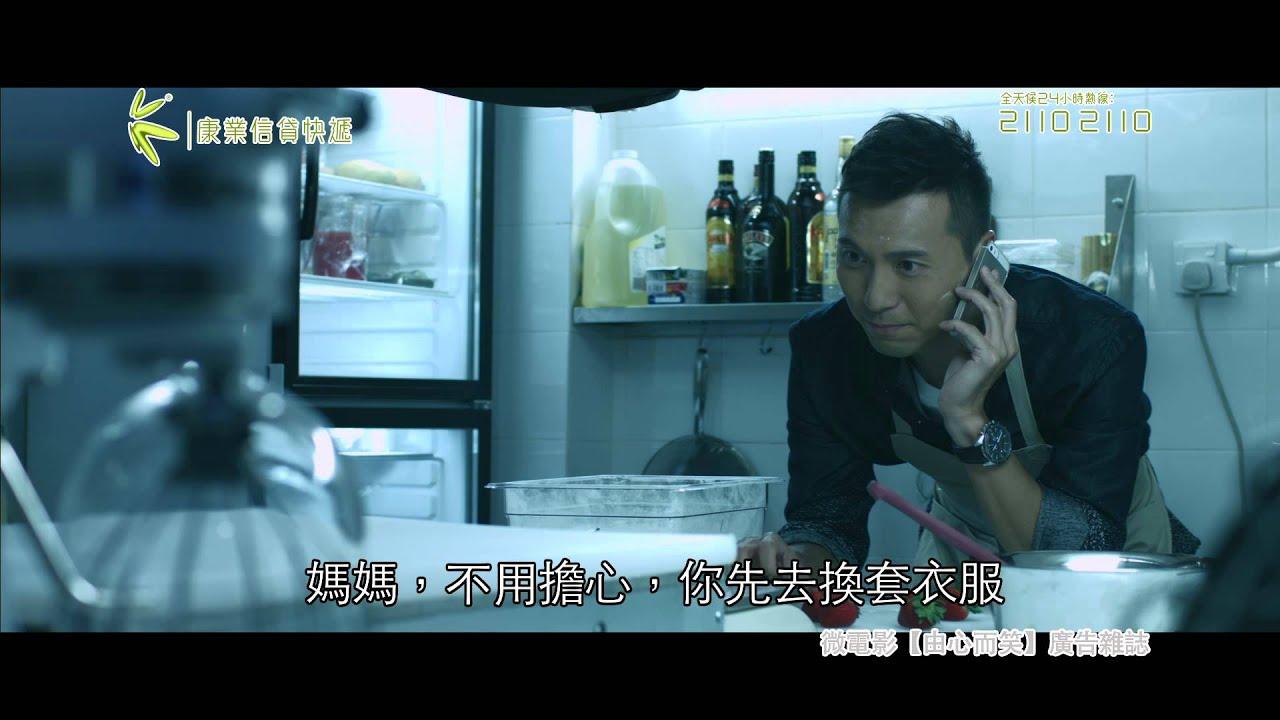 康業信貸快遞 6分鐘電視特輯:「由心而笑」《 李司棋 黃子恆》konew.com - YouTube