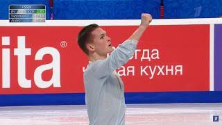 Произвольная программа Мужчины Чемпионат России по фигурному катанию 2021