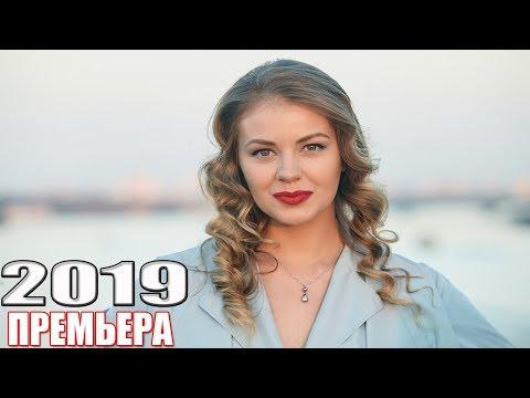 НОВИНКА на канале продолжилась! СЕРДЦЕ МАТЕРИ Русские мелодрамы 2019, сериалы HD