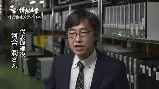 志、情熱企業|2018年10月20日 株式会社メディコネ thumbnail