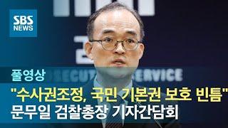 """문무일 """"수사권 조정안, 국민 기본권 보호에 빈틈 우려"""" (풀영상) / SBS"""