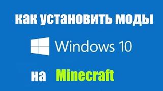 как установить зборку модов майнкрафт на Windows 10