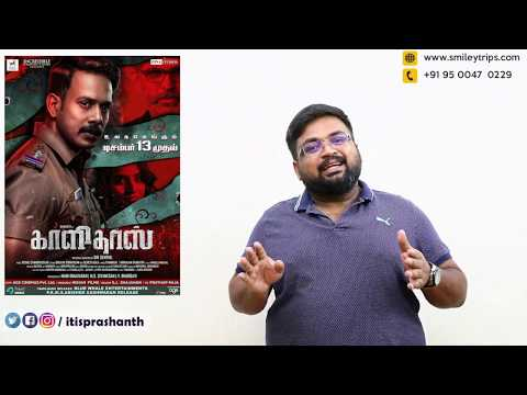 Kaalidas review by Prashanth