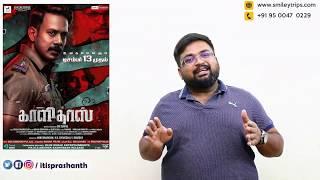 Kaalidas review by Prashanth