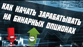 Как заработать деньги на бинарных опционах всего с 500 рублей! OLYMP TRADE - торговля на 500 рублей!