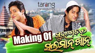 SRSK Movie Pain Sara Odisha Ready! Sundergarh Ra Salman Khan | Babushan, Divya, Mihir Das