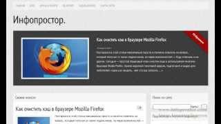 видео Как заблокировать сайт в Mozilla Firefox пошаговая инструкция