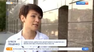 «Россия 1» , «Утро России» , Оплата за отопление