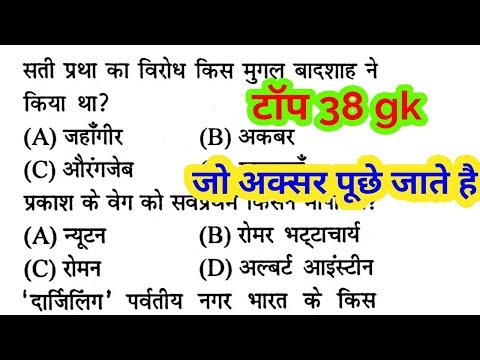 Gk quiz in hindi//gk practice, science, geography, samvidha, imp questions answer for up police, ssc