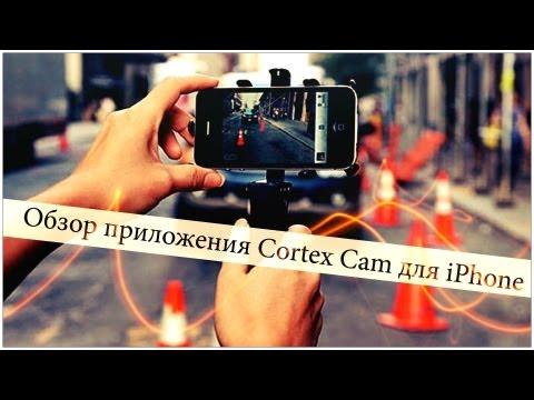 Обзор приложения Cortex Cam для iPhone