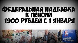 Федеральная надбавка к пенсии 1900 рублей с 1 января